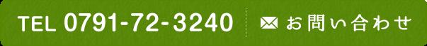 TEL0791-72-3240 お問合せフォーム