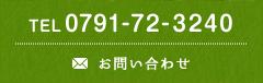 TEL 0791-72-3240 お問い合わせ
